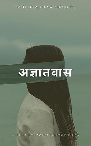 Agyaatvaas movie, song and  lyrics