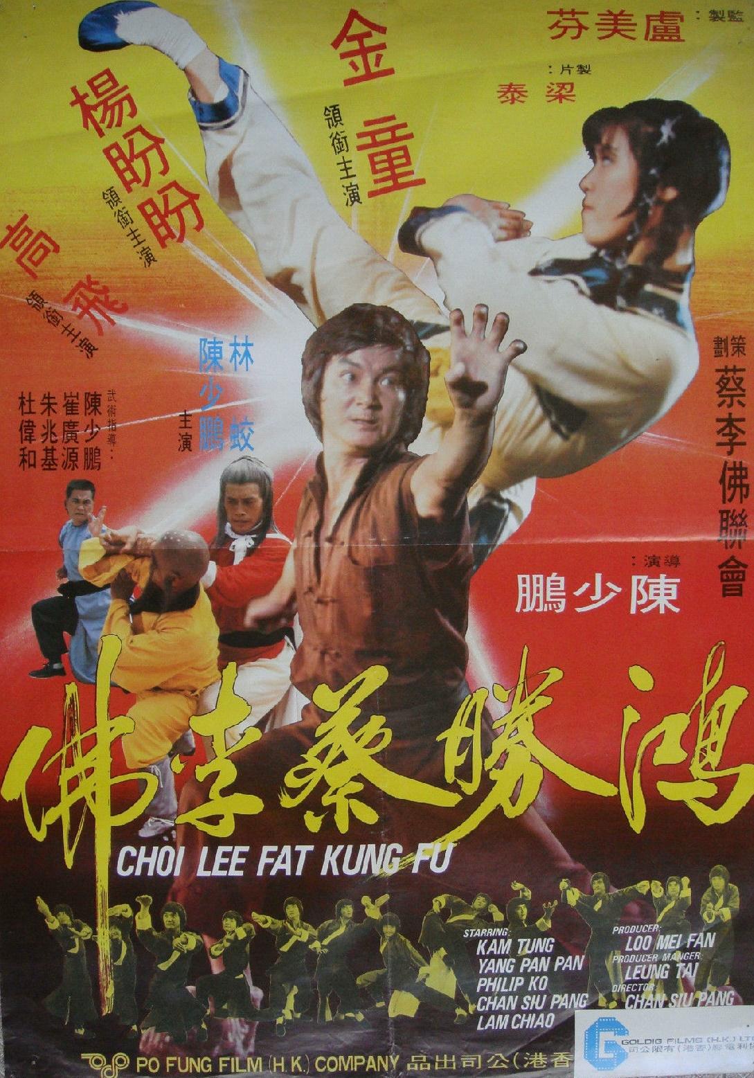 Xiong sheng Cai Li Fo (1979)