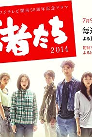 Wakamonotachi (2014)