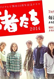 The Youngsters Poster