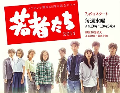Whats a good movie to watch high Wakamonotachi by Michio Koshikawa [320p]