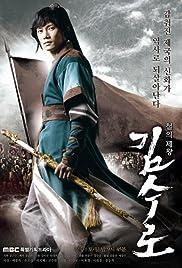 Kim Soo Ro Poster