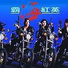 Cynthia Khan, Moon Lee, Michiko Nishiwaki, and Yukari Ôshima in Ba hai hong ying (1993)