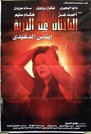 Al bahethat an al horeya Poster