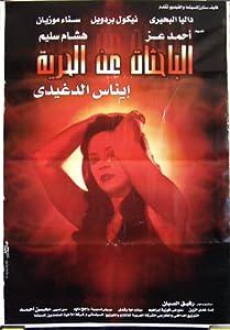Off Al bahethat an al horeya by Samir Seif [mpeg]