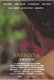 Entropia (2018)