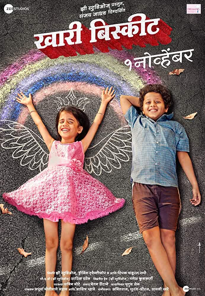 Khari Biscuit (2019) Marathi 720p HEVC HDRip x265 AAC ESubs  (500MB) Full Movie Download