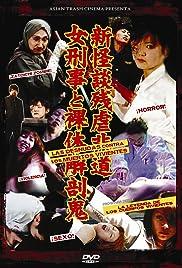 Shin kaidan zangyaku hidô: onna keiji to ratai kaibôki Poster