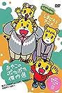 Shimajiro (1993) Poster