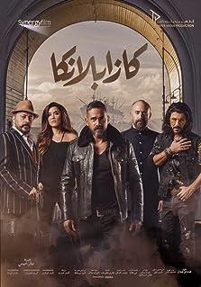 Kasablanka (2019)