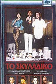 To skyladiko (1987)