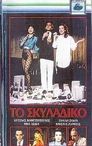 Action movie videos download To skyladiko [1280x720p]