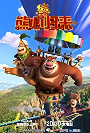Boonie Bears: The Big Top Secret (2016) Hindi Dubbed thumbnail