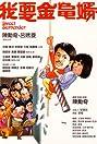 Wo yao jin gui xu (1986) Poster