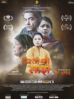 Saanjh movie, song and  lyrics