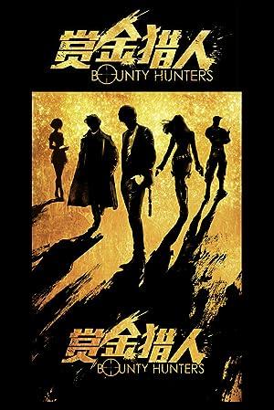 Download Bounty Hunters Full Movie