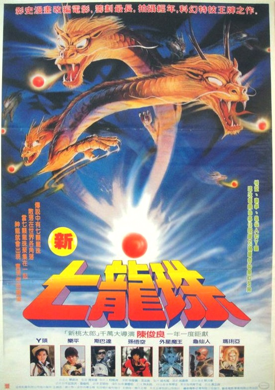 Dragon Ball: The Magic Begins (1991) - IMDb