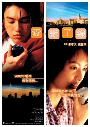 Hong Tao Sky of Love Movie