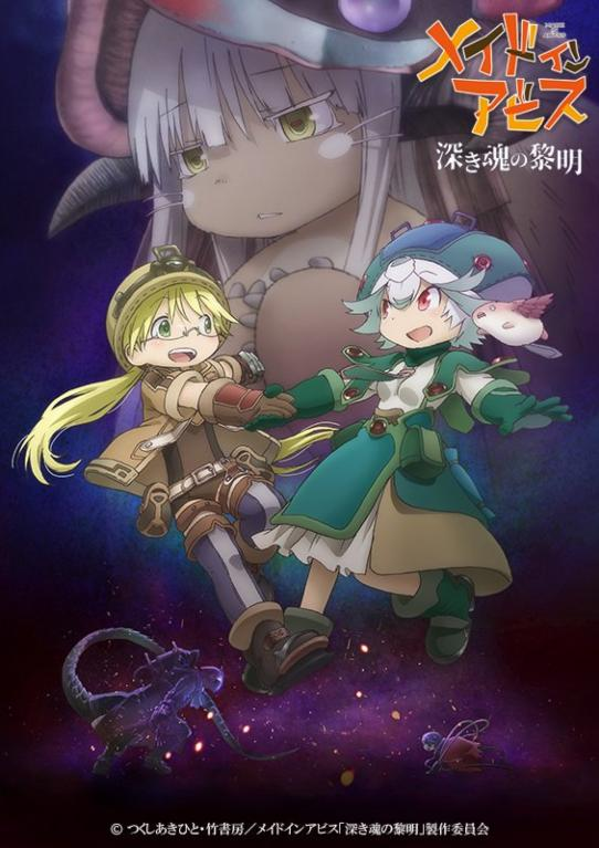 Made in Abyss: Fukaki Tamashî no Reimei (2020)