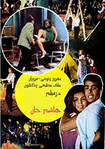 Torrent movie downloads for free Hashem khan Iran [720p]