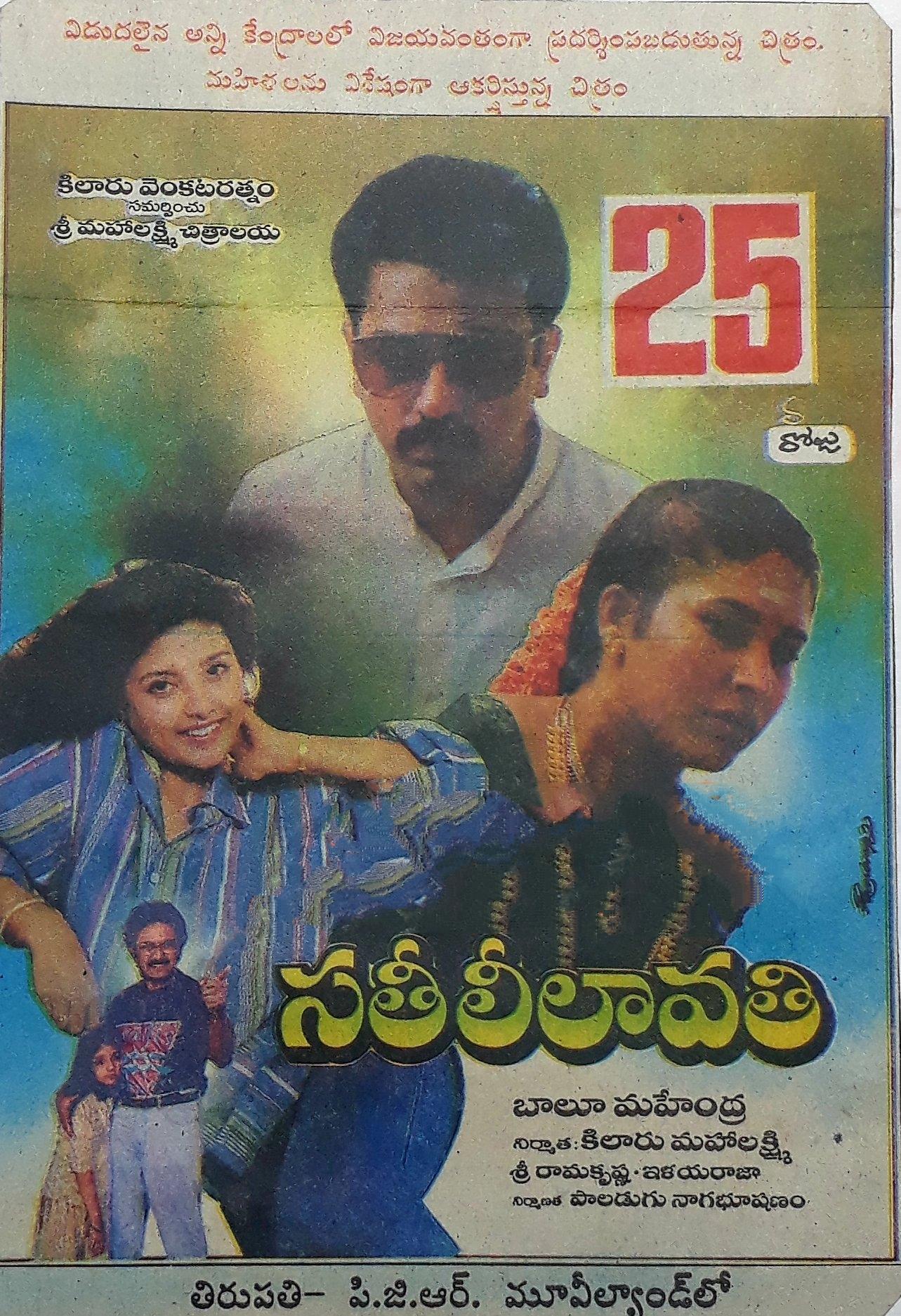 Kamal Haasan, Heera Rajgopal, and Kovai Sarala in Sathi Leelavathi (1995)