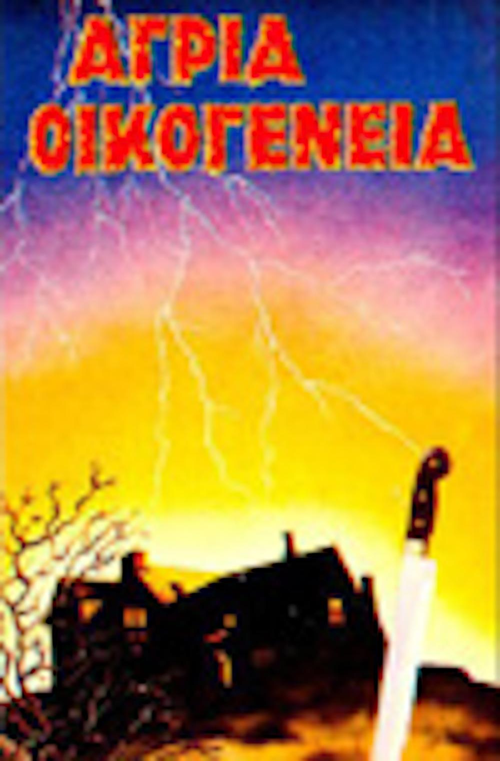 Agria oikogeneia (1979)