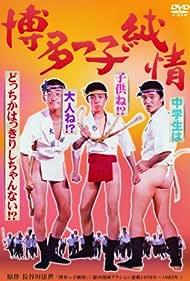 Hakatakko junjô (1978)
