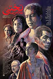 Gholamreza Takhti Poster