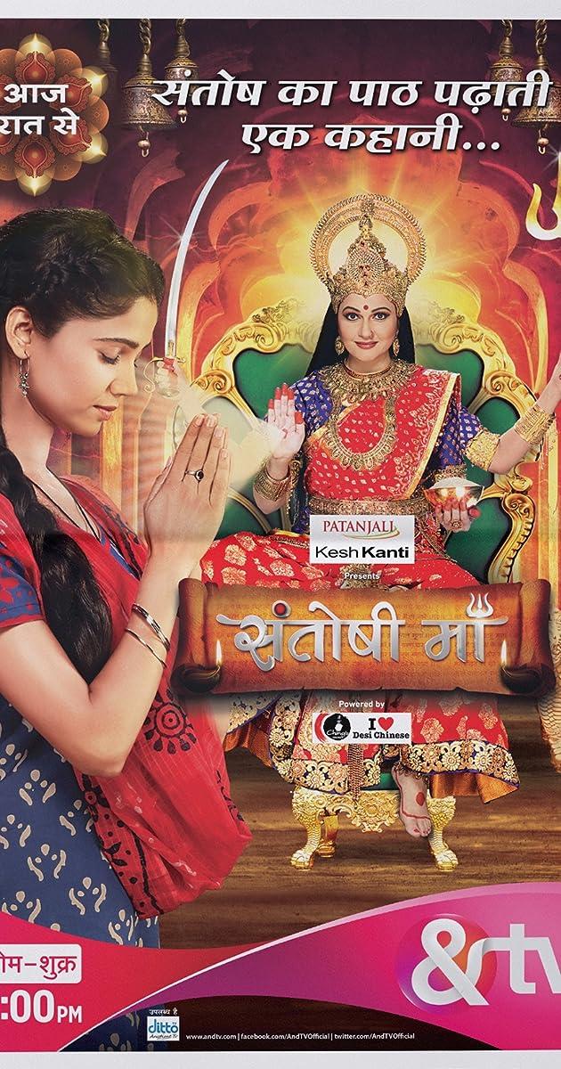 Santoshi Maa (TV Series 2015–2017) - IMDb