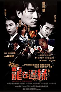 Watch japanese movie go online Yan joi bin yuen Lawrence Ah Mon [2048x2048]
