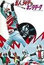 Kamen Rider X: Five Riders vs. King Dark (1974) Poster