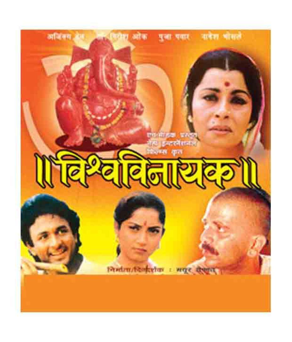 Vishwavinayak (1994) - IMDb