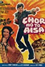 Chor Ho To Aisa (1978) Poster
