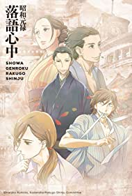 Shôwa Genroku rakugo shinjû (2016) Poster - TV Show Forum, Cast, Reviews