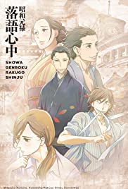 Shôwa Genroku rakugo shinjû Poster