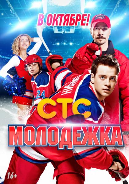Молодежка (2013) сериал 1-6 сезон, 1-44 серия