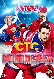 Molodezhka Poster