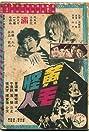 Huang mao guai ren (1962) Poster