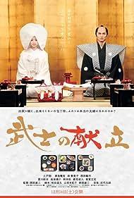 Bushi no kondate (2013)