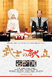 A Tale of Samurai Cooking: A True Love Story Poster