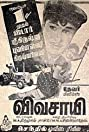 Vivasaayee (1967) Poster
