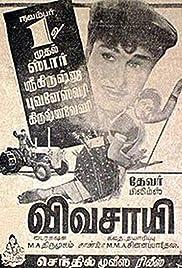 Vivasaayee Poster