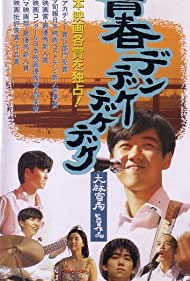 Seishun dendekedekedeke (1992)