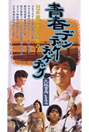 Seishun dendekedekedeke (1992) film en francais gratuit