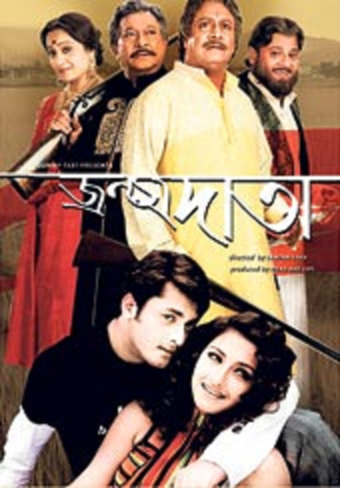 Janmadata 2021 Bengali Movie 720p HDRip 900MB x264 AAC