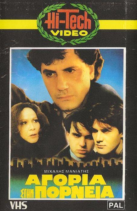 Agoria stin porneia ((1985))
