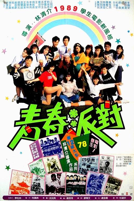Qing chun pai dui ((1989))