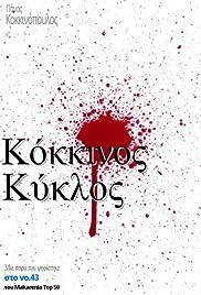 Kokkinos kyklos Poster