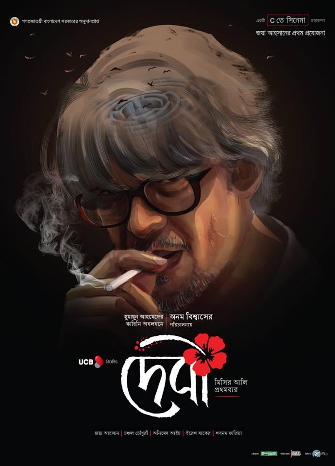 Debi(2018)Best Chanchal Chowdhury Bangla Movie Download Free