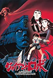 Giant Robo the Animation: The Day the Earth Stood Still Poster